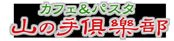 山の手倶楽部ロゴ
