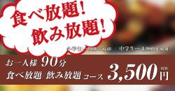 忘新年会スペシャルコースプラン!2015-2016